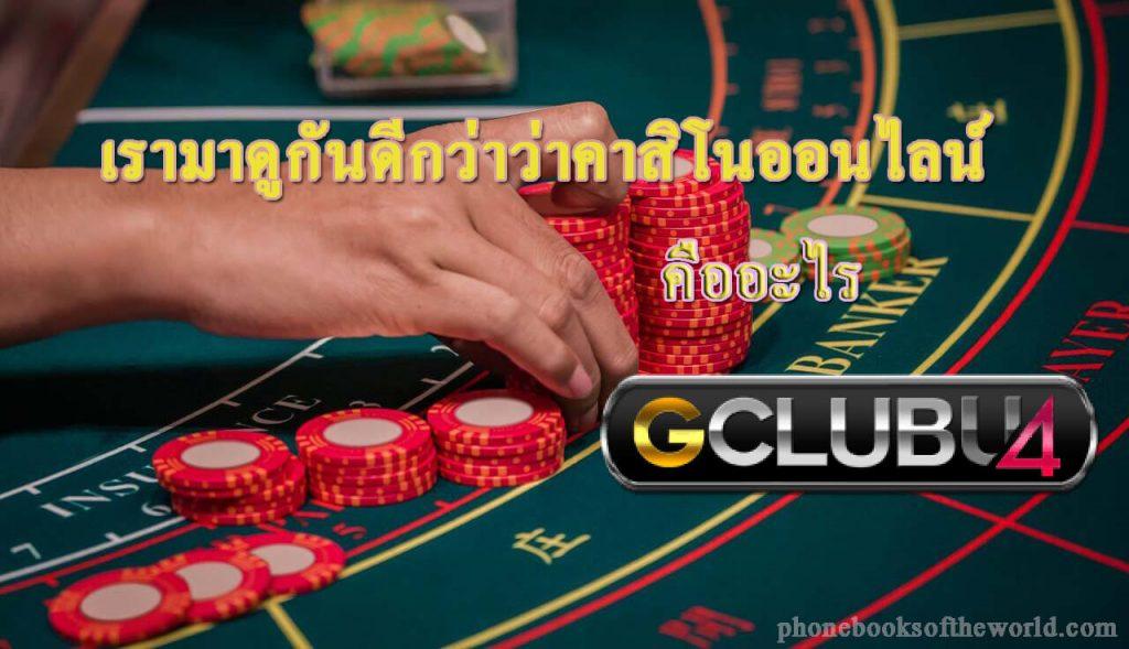 เรามาดูกันดีกว่าว่าคาสิโนออนไลน์ คืออะไรสำหรับการเล่นเกมต่างๆนั้นแน่นอนว่าใน ประเทศไทย ยังไม่มีกฎหมายใดๆรองรับให้เป็นเรื่องที่ถูกกฎหมาย